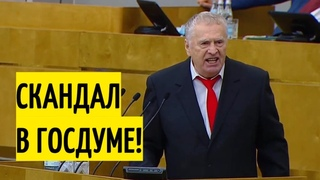 Жириновский РАЗНОСИТ Госдуму! Мощная речь о РЕАЛЬНОЙ ситуации в стране!