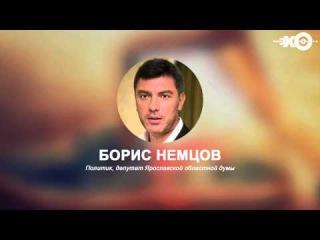 Борис Немцов - Необъявленная война: что скрывают политики?