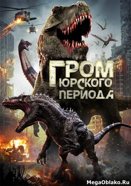 Гром юрского периода / Jurassic Thunder (2019/WEB-DL/WEB-DLRip)