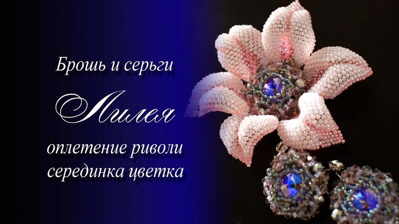Брошь и серьги Лилея мастер класс часть 3 оплетение риволи серединка цветка