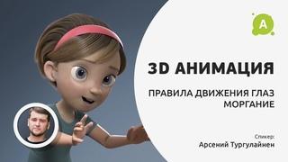 3D анимация. Правила движения глаз