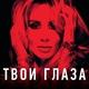 Русское радио - Эля,Твои глаза самые красивые