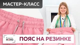 Шьем пояс на резинке для брюк. Как закрепить резинку, чтобы она не перекручивалась. Мастер-класс.