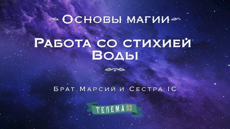 Работа со стихией Воды Курс Основы магии Брат Марсий и Сестра IC DEMO
