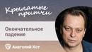 Анатолий Кот - Окончательное падение - Притча Пауло Коэльо - Крылатые притчи