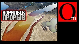 Норильск. Путинский прорыв - цистерны гниют, миллиардеры жируют, царь негодует
