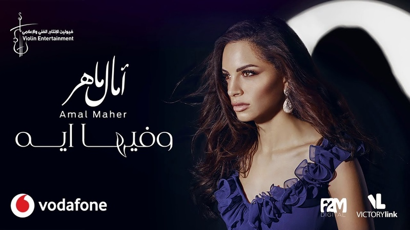 Amal Maher We Fiha Eh EXCLUSIVE 2019 آمال ماهر وفيها ايه