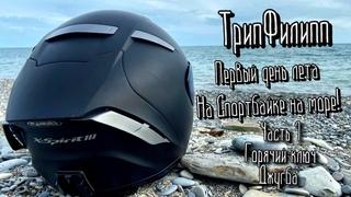[ТрипФилипп] Первый день лета! Уехал на мотоцикле на море! Горячий ключ/Джубга [часть1]