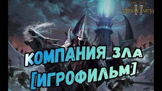 Компания зла [Игрофильм]►The Lord of the Rings: The Battle for Middle-earth II