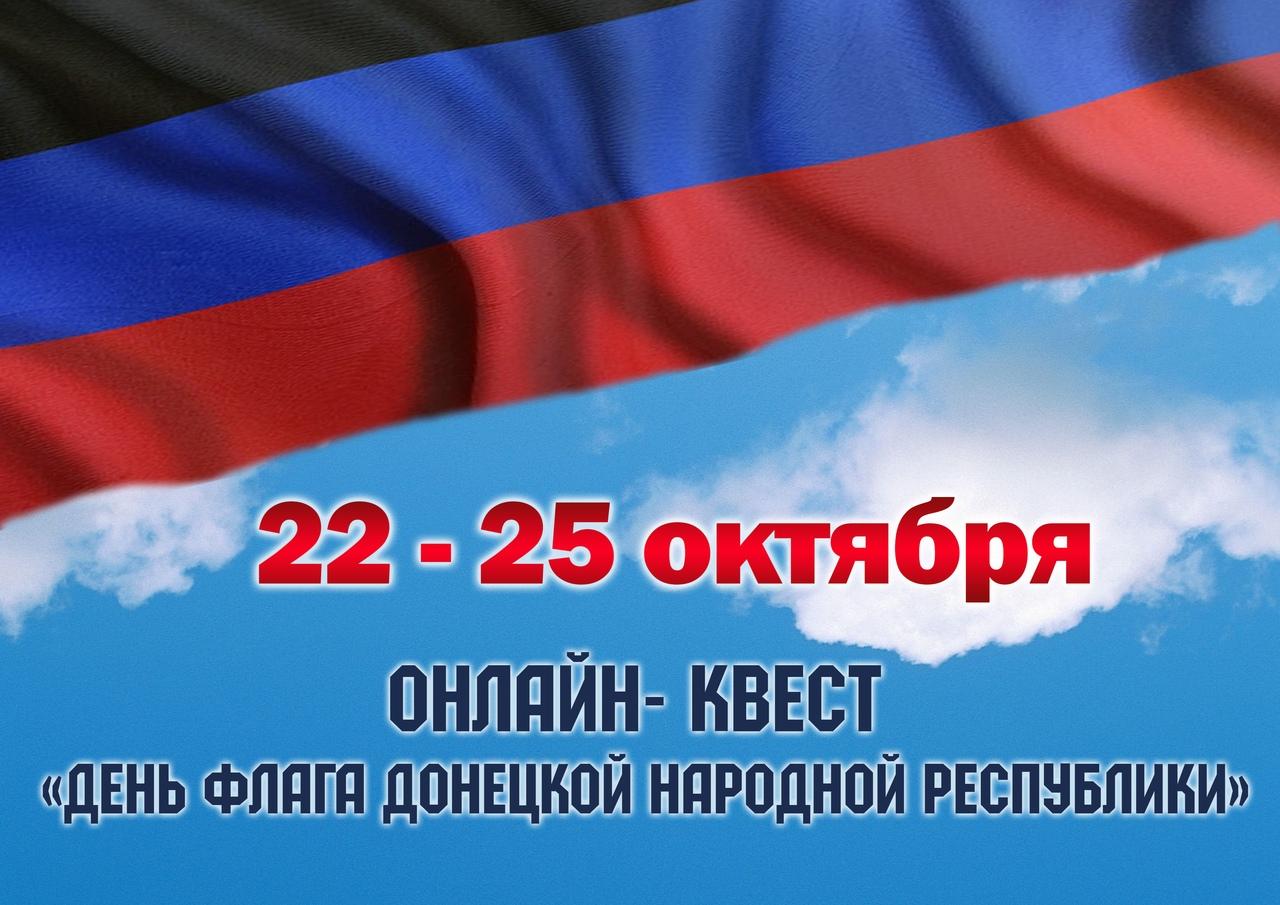 ОНЛАЙН-КВЕСТ, ПОСВЯЩЕННЫЙ ДНЮ ФЛАГА ДОНЕЦКОЙ НАРОДНОЙ РЕСПУБЛИКИ!