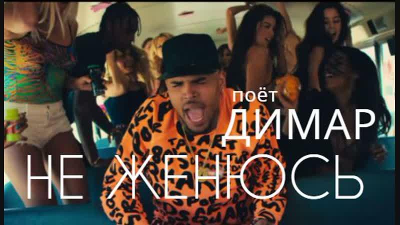 НЕ ЖЕНЮСЬ ПОЕТ ДИМАР Deorro x Chris Brown Five More Hours Official Video не забываем лайкать и делиться