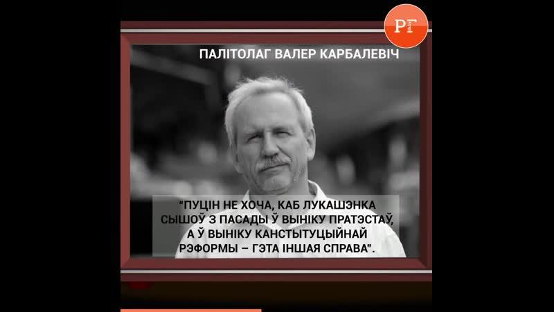 Змены ў Канстытуцыю Беларусі
