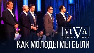 Группа ViVA - Как молоды мы были