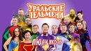 Уральские Пельмени - Люди Икс Эль 2020