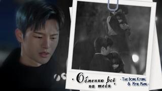 💔 Tak Dong Kyung & Myul Mang || Обменяю весь мир на тебя 💔