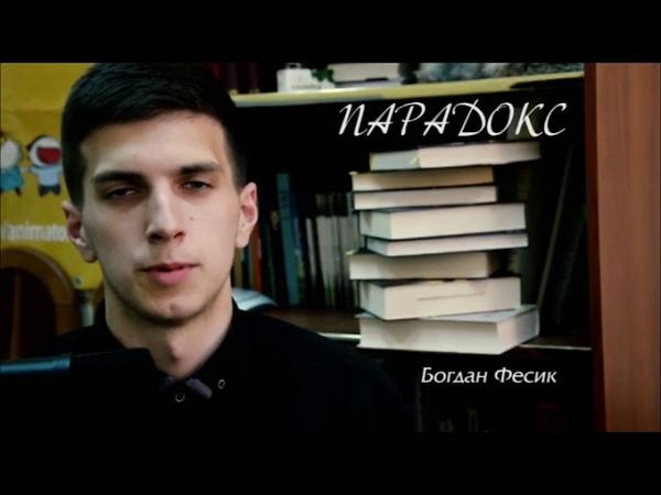 Богдан Фесик Парадокс