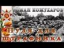 Кожухаров Роман. Пуля для штрафника главы 01-02