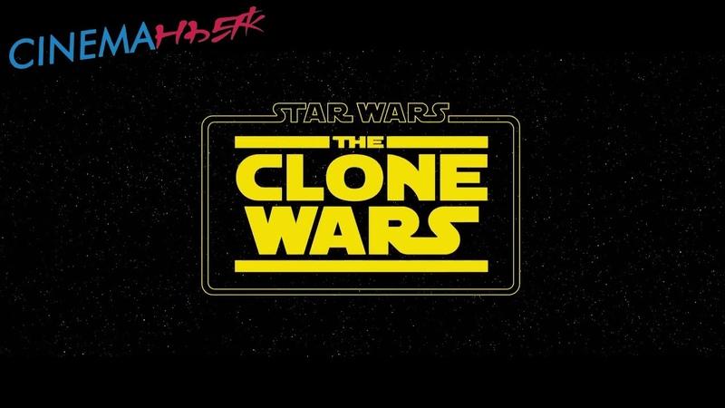 Звёздные войны: Войны клонов / Star Wars: The Clone Wars - официальный трейлер (финальный сезон)