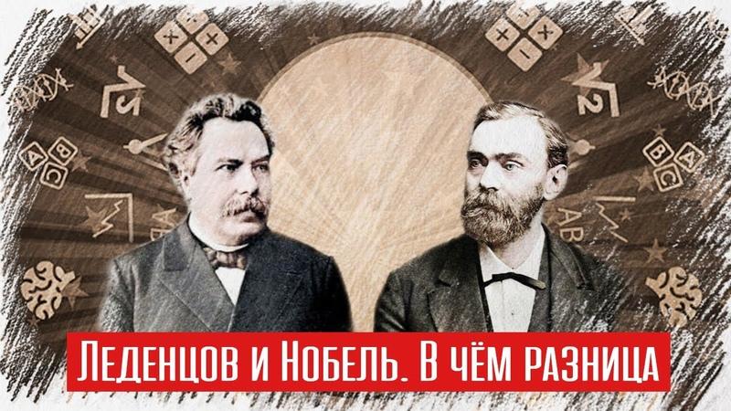 Леденцов и Нобель В чём разница их фондов