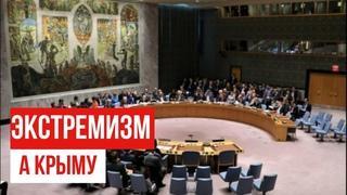 Для чего оккупанты распространяют нарратив об «экстремизме» в Крыму