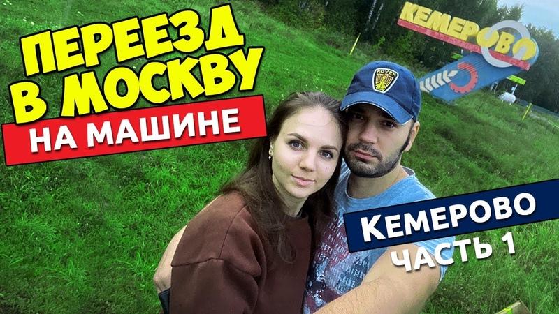 Переезд в Москву Часть 1 я Кемерово Автопутешествие