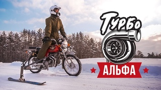 Турбо Альфа - Зимний Дрифт