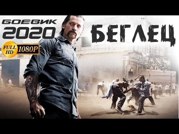 Криминальный боевик БЕГЛЕЦ НОВИНКА 2020
