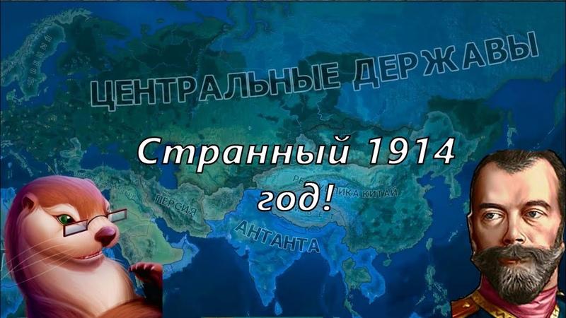 ВОСКРЕШЕНИЕ СВЯЩЕННОГО СОЮЗА Российская Империя №1 в HEARTS OF IRON 4 THE GREAT WAR