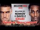 Bellator 257 Смотреть онлайн прямой эфир Вадим Немков - Фил Дэвис 2 Прямая трансляция.