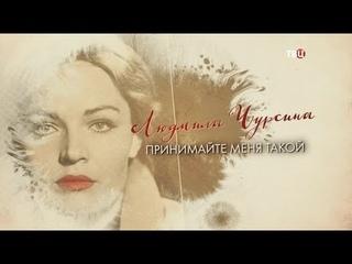 Людмила Чурсина. Принимайте меня такой!