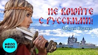 Андрей Куряев  - Не воюйте с русскими   Песни спетые сердцем