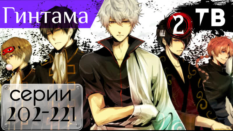 Гинтама 2 Gintama 2 銀魂 TV 2 202 221 серии