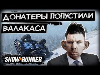 Сильный попуск Валакаса от донатеров и затупы в Snow Runner