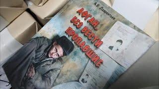 Вышла книга Афган, без вести пропавшие