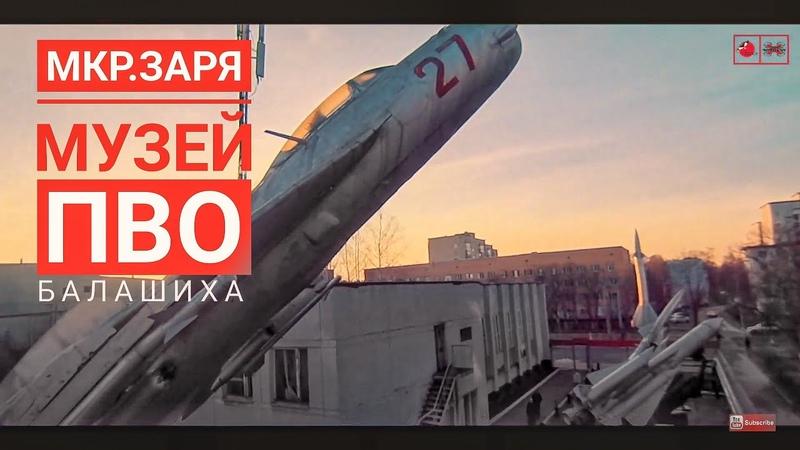 Балашиха мкр Заря Музей ПВО