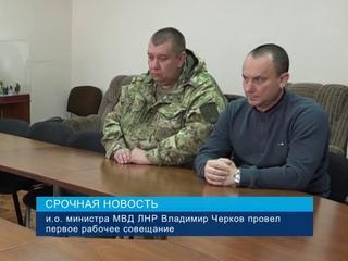 Срочная Новость. и.о. министра МВД ЛНР Владимир Черков провел первое рабочее совещание