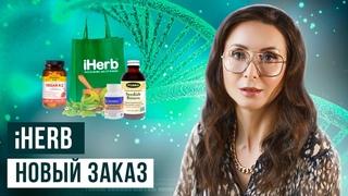 iHerb распаковка нового заказа / Бады и витамины 18+