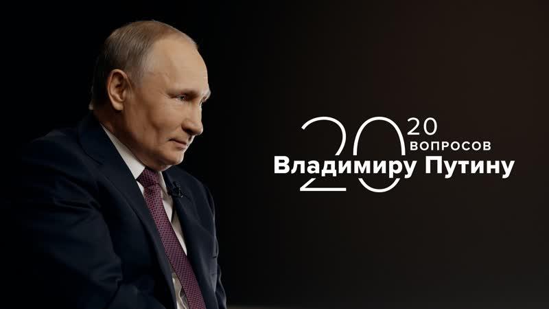 Первая серия спецпроекта ТАСС для интернета 20 вопросов Владимиру Путину о новом правительстве mp4