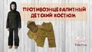 Противоэнцефалитный детский костюм