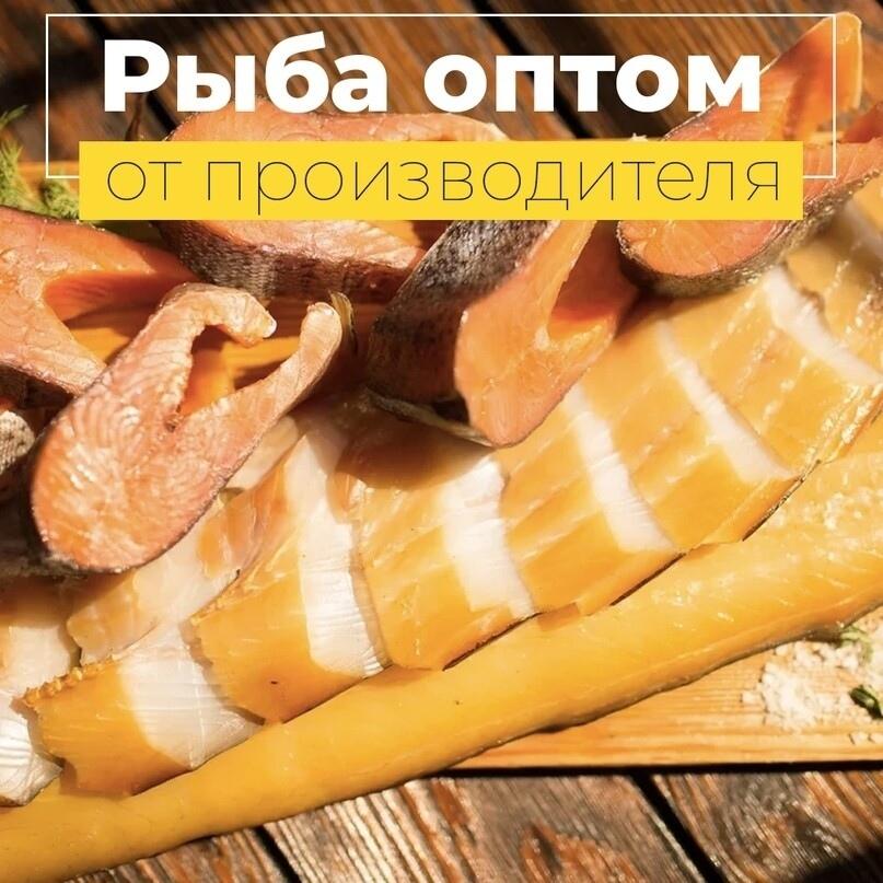 Лиды по 285 рублей на покупку рыбу оптом, изображение №12