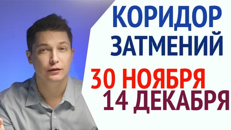 Коридор затмений 30 ноября 14 декабря Пример ситуации в Нагорном Карабахе Гороскоп Павел Чудинов