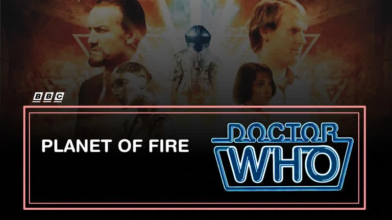 Мастер горит Доктор не плачет и он не мог поступить иначе Планета огня эпизоды 1 4 из 4