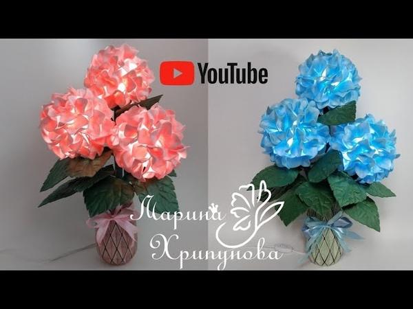 Большие ростовые цветы Бесплатный мастер класс светильник Гортензия из изолона Hydrangea isolona