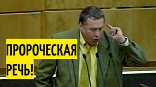 Знаменитая речь Жириновского про Украину. 1998 год
