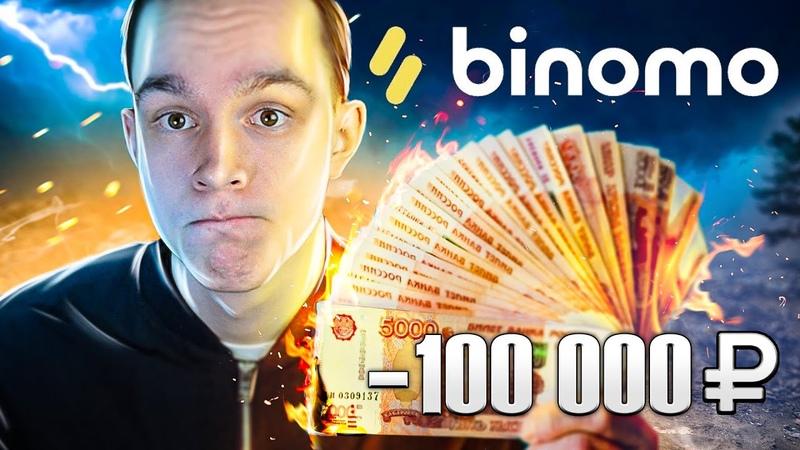 БИНОМО КИНУЛИ НА 100 000 ₽ Бинарные опционы Торговля на Binomo Olymp Trade Олимп трейд