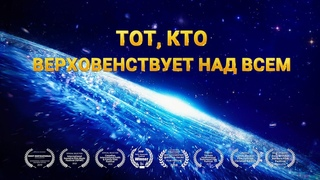 Документальный фильм «Тот, Кто верховенствует над всем»