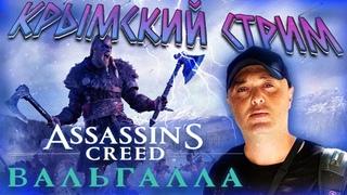 Прохождение Assassin's Creed: Valhalla — Часть 5 МЕСТЬ ЭЙВОР ЗА СВОЕГО ОТЦА