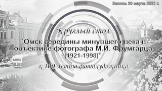 Круглый стол «Омск середины минувшего века в объективе фотографа М.И.Фрумгарца (1921-1998)»