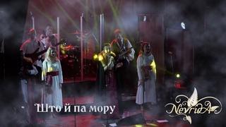 """NEVRIDA - """"Што й па мору"""" (Live in Brugge)"""