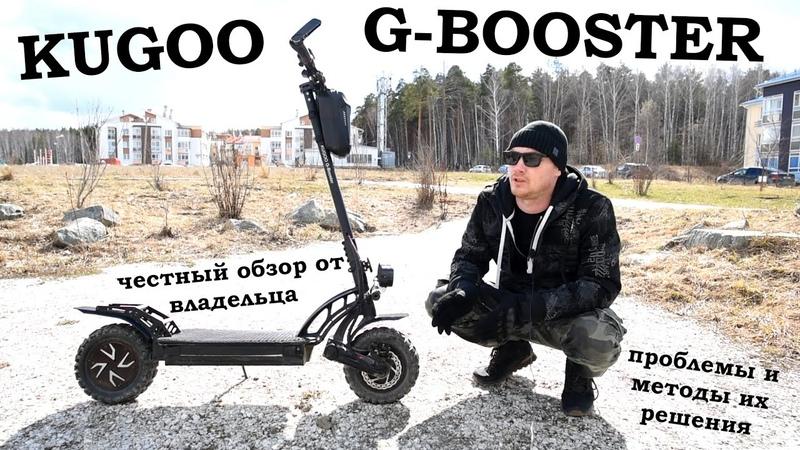 Kugoo G booster Отзыв обзор исправление заводских косяков у электросамоката Куго Джи Бустер